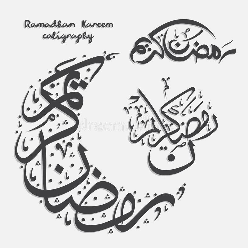 Grupo da caligrafia do kareem de Ramadhan fotografia de stock