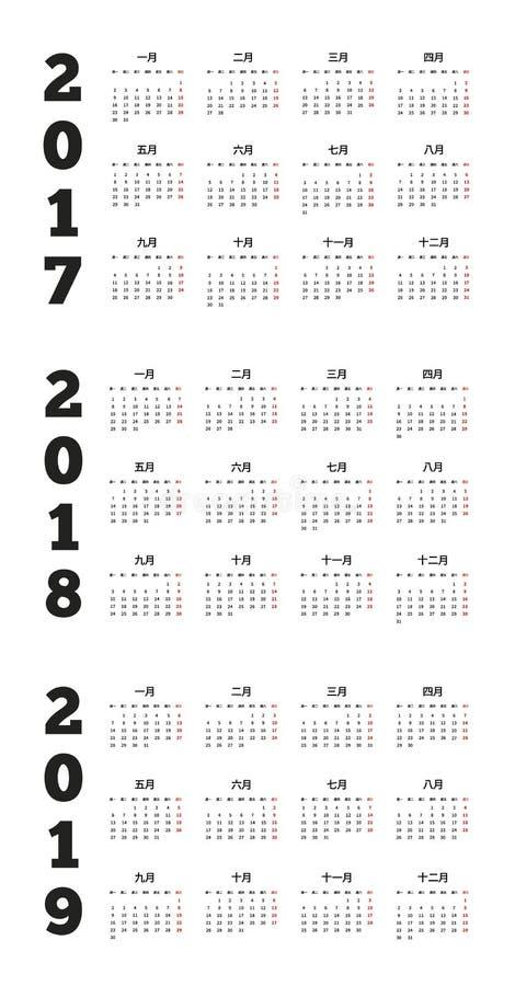 Grupo de calendários simples no chinês 2017, 2018, 2019 ilustração do vetor