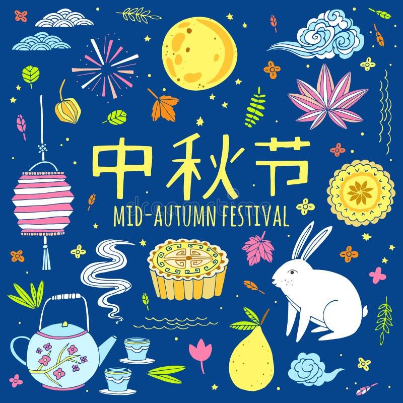 Grupo meados de do ícone do vetor de Autumn Festival ilustração stock