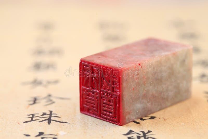 Guarnizione di pietra cinese fotografia stock