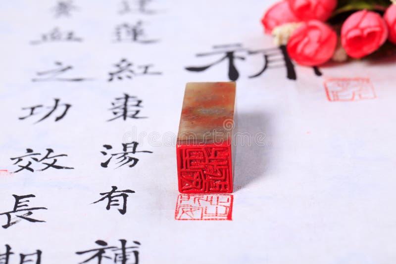 Guarnizione di pietra cinese immagine stock