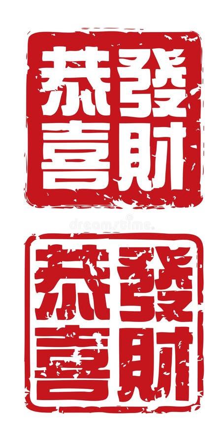 Guarnizioni cinesi di nuovo anno illustrazione vettoriale