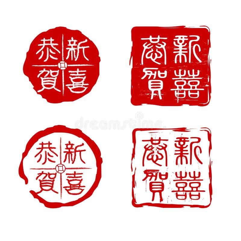 Guarnizioni del cinese tradizionale royalty illustrazione gratis
