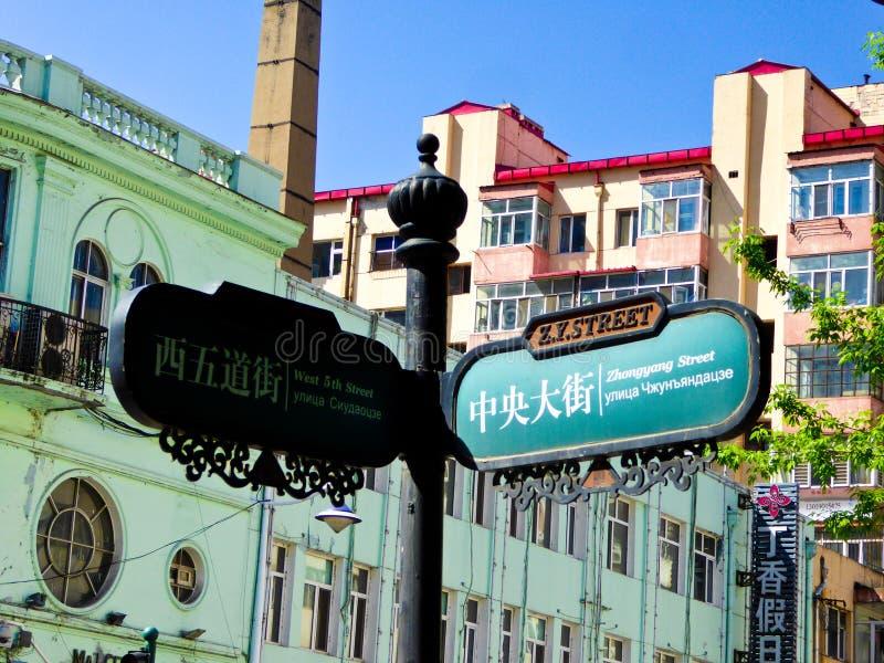 Guidepost бульвара Харбин центральный стоковые фотографии rf