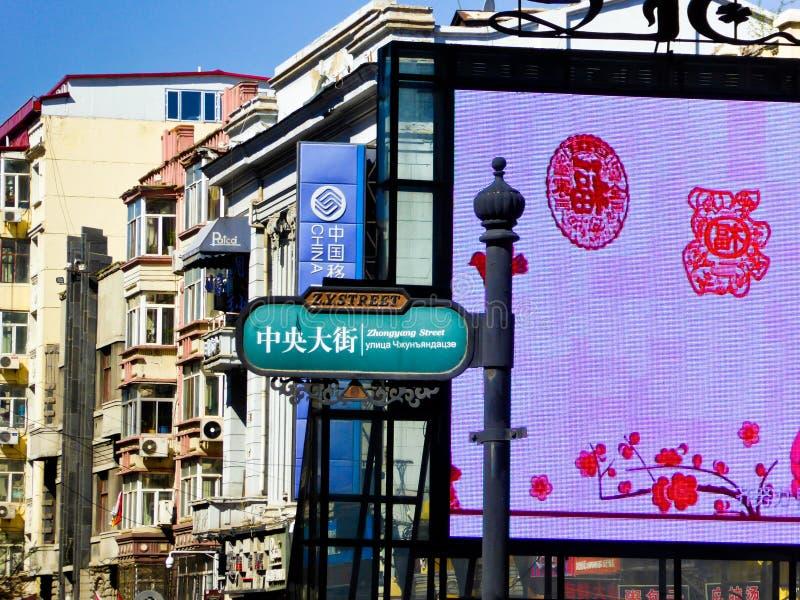 Guidepost бульвара Харбин центральный стоковое изображение rf