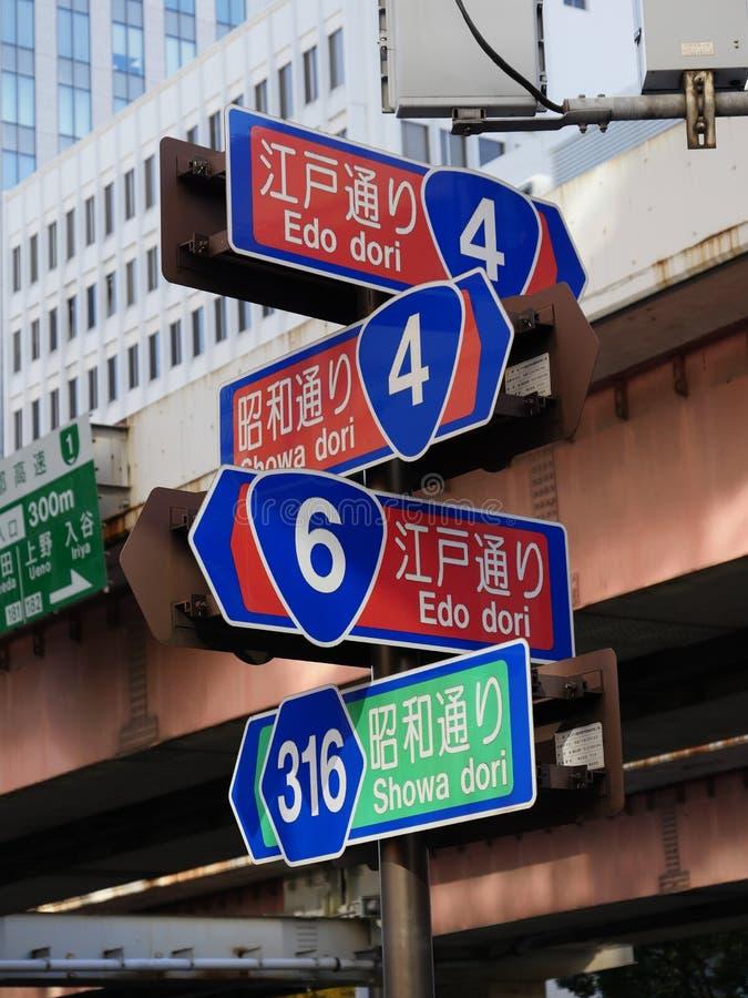 Guidepost no Tóquio imagens de stock royalty free