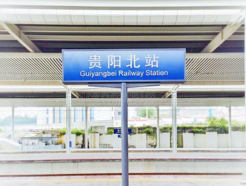 Guiyangbei火车站显示  免版税库存照片