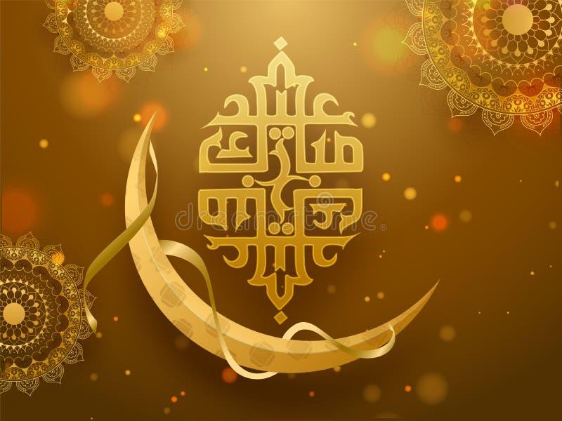 Gul skinande bakgrund med den realistiska månen och islamisk arabisk kalligrafitext av Eid Mubarak royaltyfri illustrationer