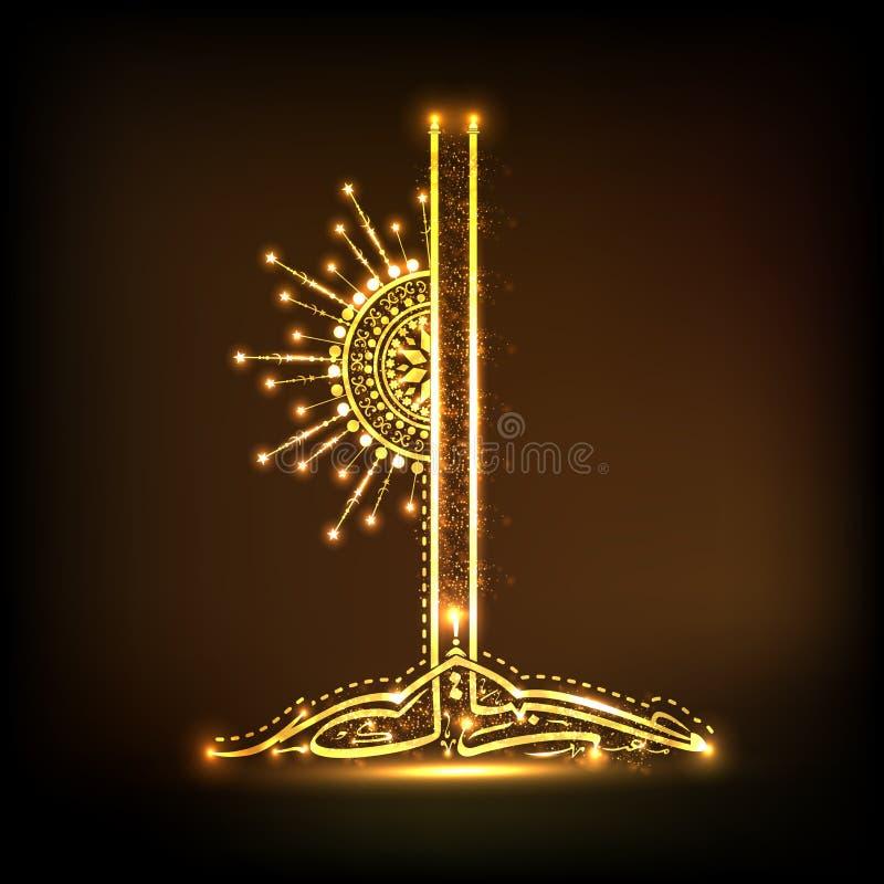 Guld- arabisk islamisk kalligrafi för Eid Mubarak beröm royaltyfri illustrationer