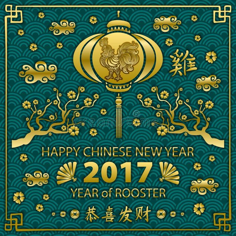Guld- kalligrafi 2017 Lyckligt kinesiskt nytt år av tuppen vektorbegreppsvår blå backgroudmodell royaltyfri illustrationer