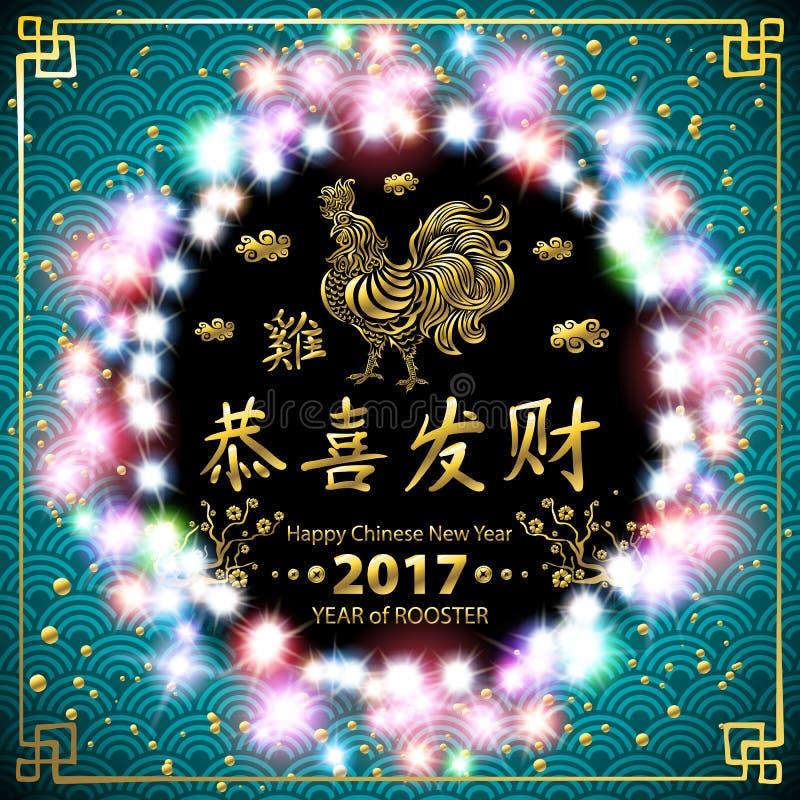 Guld- kalligrafi 2017 Lyckligt kinesiskt nytt år av tuppen vektorbegreppsvår blå backgroudmodell garlan lysande färg vektor illustrationer