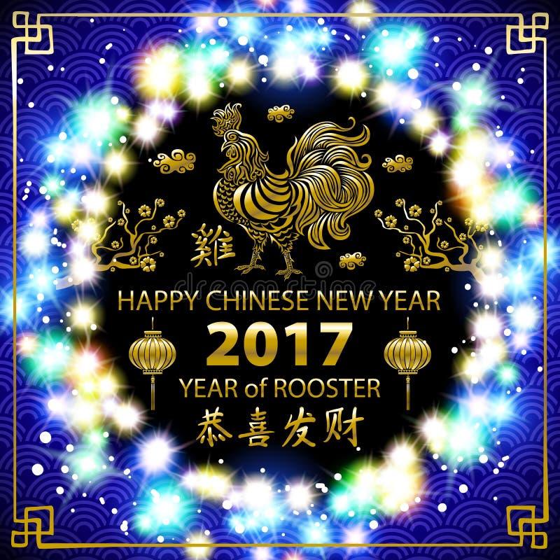 Guld- kalligrafi 2017 Lyckligt kinesiskt nytt år av tuppen vektorbegreppsvår blå backgroudmodell garlan lysande färg royaltyfri illustrationer