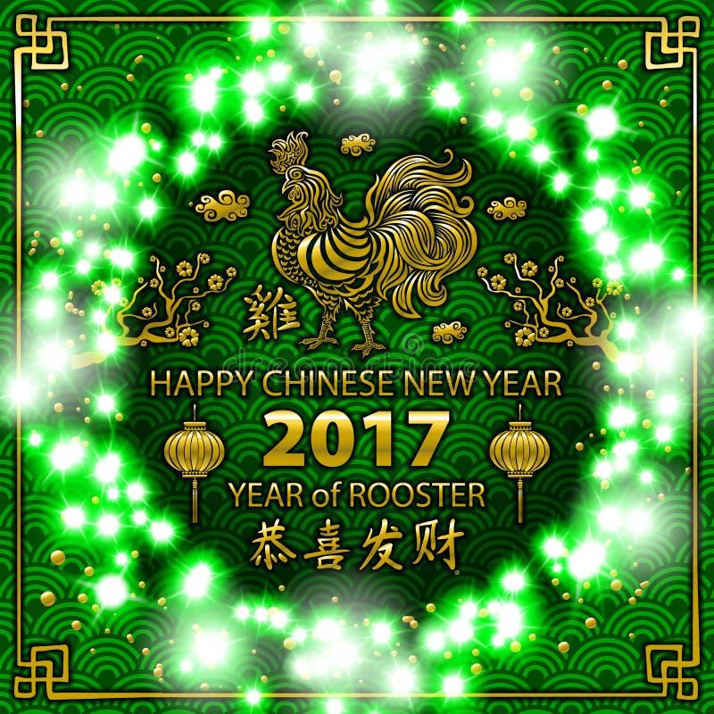 Guld- kalligrafi 2017 Lyckligt kinesiskt nytt år av tuppen vektorbegreppsvår grön backgroudmodell lysande färggarla stock illustrationer