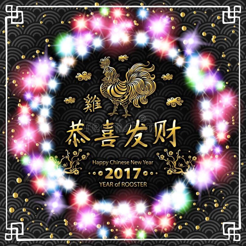 Guld- kalligrafi 2017 Lyckligt kinesiskt nytt år av tuppen vektorbegreppsvår svart backgroudmodell lysande färggarla royaltyfri illustrationer