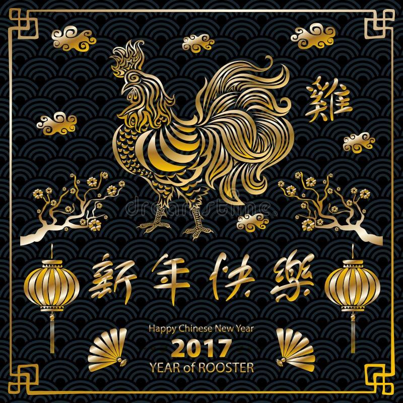 Guld- kalligrafi 2017 Lyckligt kinesiskt nytt år av tuppen vektorbegreppsvår Svart bakgrundsmodell stock illustrationer