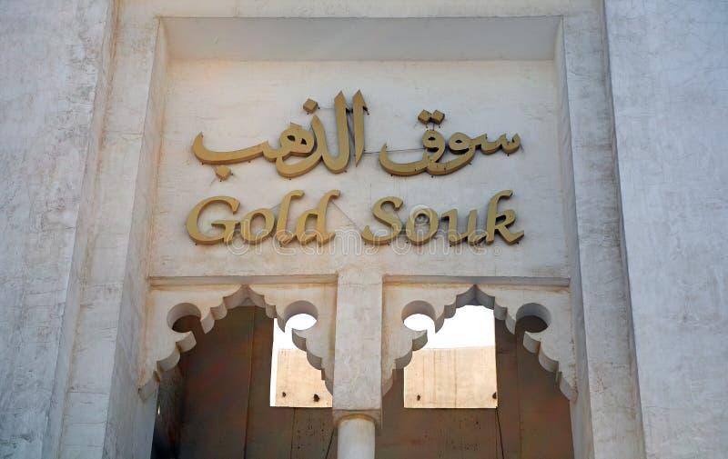 Guld- Souq, Doha, Qatar arkivbild