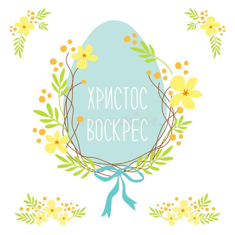 Gullig ortodox lantlig hand dragen påskkrans av det vårblommor och ägget stock illustrationer