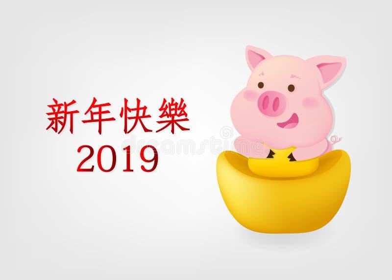 Guten Rutsch ins Neue Jahr 2019 Chinesisches neues Jahr Das Jahr des Schweins Glückliches neues Mondjahr stock abbildung
