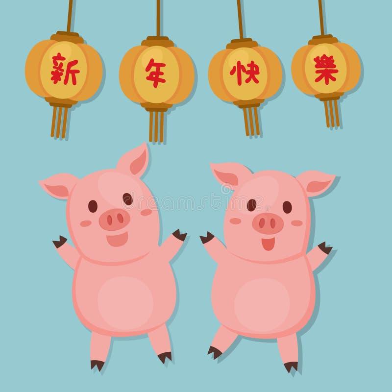 Guten Rutsch ins Neue Jahr 2019 Chinesisches neues Jahr Das Jahr des Schweins Glückliches neues Mondjahr vektor abbildung