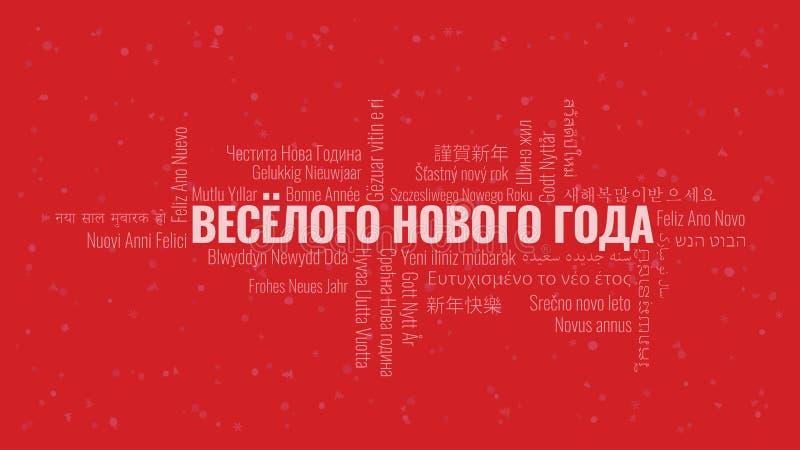 Guten Rutsch ins Neue Jahr-Text auf russisch mit Wortwolke auf einem roten Hintergrund lizenzfreie abbildung