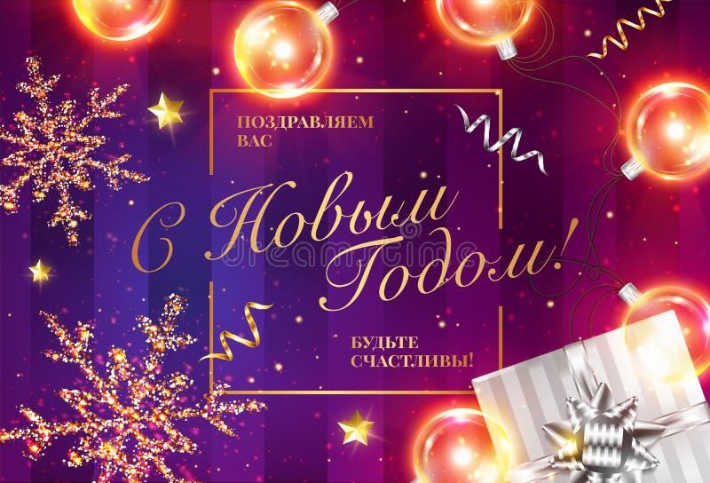 Guten Rutsch ins Neue Jahr und ist auf russisch glücklich Karte für Winter steht auch vor lizenzfreie abbildung