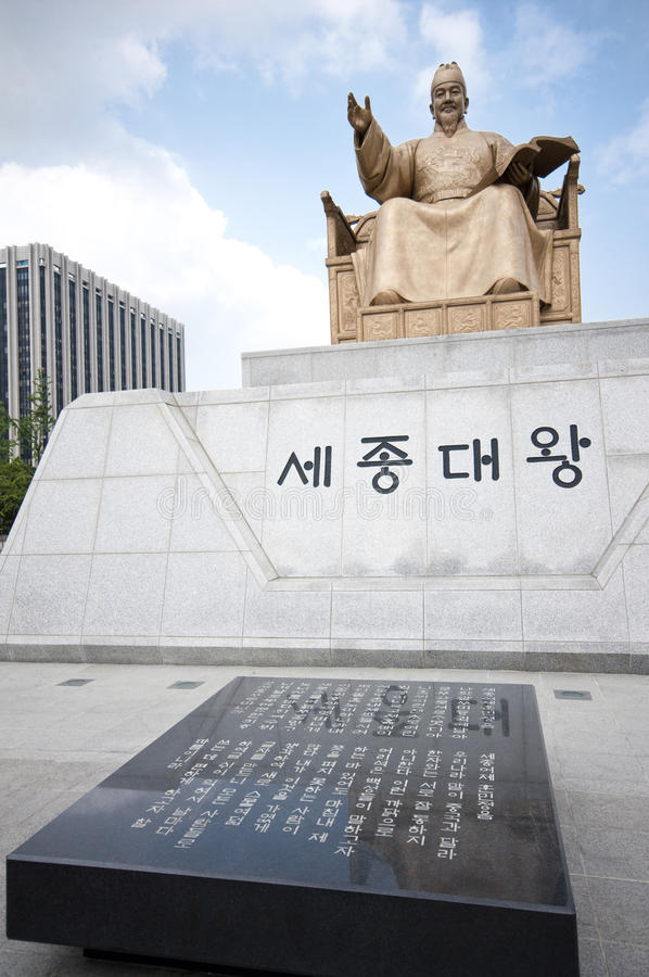 Download Gwanghwamun plaza in Seoul stock image. Image of attraction - 15266429