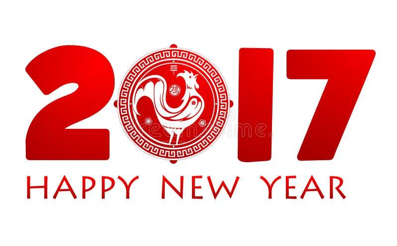 Hälsningar för lyckligt nytt år 2017 med tuppsymbol royaltyfri illustrationer