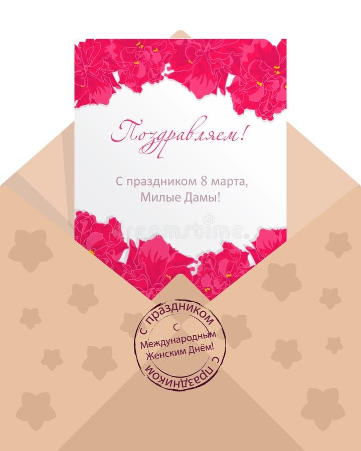 Hälsningkort av kvinnors dag i ryskt språk vektor illustrationer
