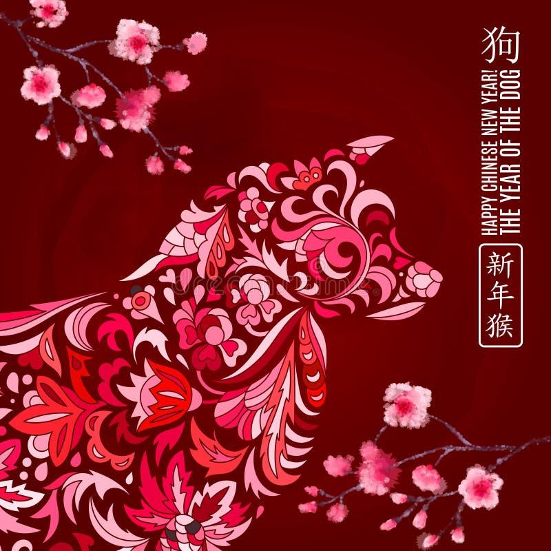 2018 hälsningkort för lyckligt nytt år År av hunden Kinesiskt nytt år med hand drog klotter också vektor för coreldrawillustratio royaltyfri illustrationer