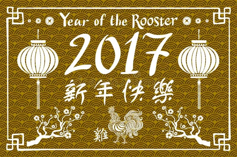 2017 hälsningkort för lyckligt nytt år Gul bakgrund för beröm med tuppen och ställe för din text 2017 kinesiska nya år av th stock illustrationer