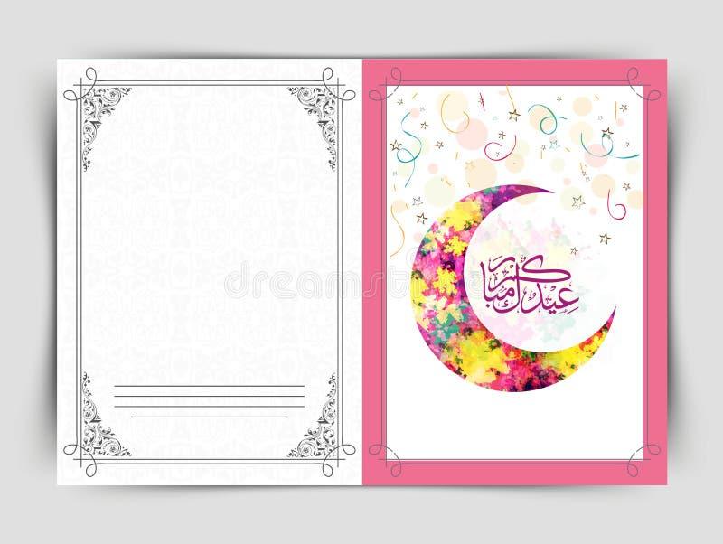 Hälsningkort med den idérika månen för Eid beröm vektor illustrationer