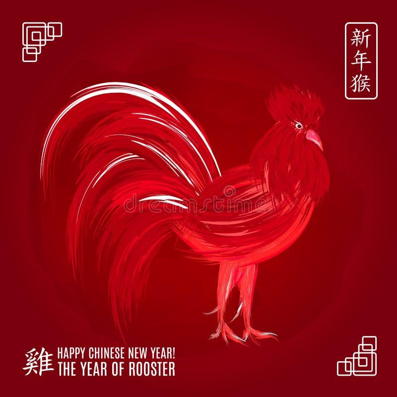 Hälsningkort med den röda tuppen - symbol av hieroglyföversättningen 2017: Lyckligt nytt år och tupp stock illustrationer