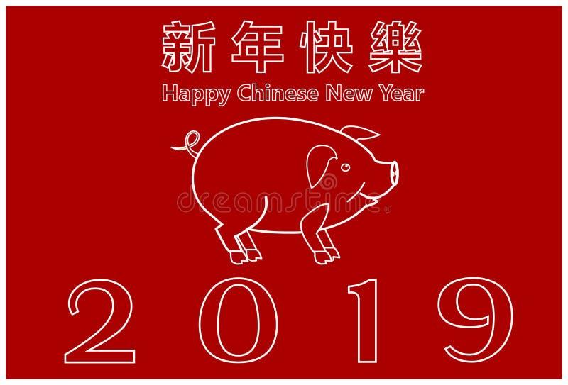 Hälsningkort med ett gulligt svin, det lyckliga nya året 2019 för inskrift och hieroglyf som betecknar nytt års hälsningar royaltyfri illustrationer