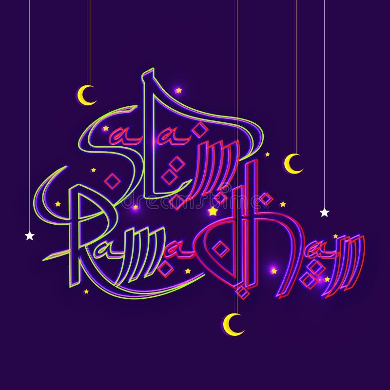 Hälsningkort med stilfull text för Ramadan Kareem royaltyfri illustrationer