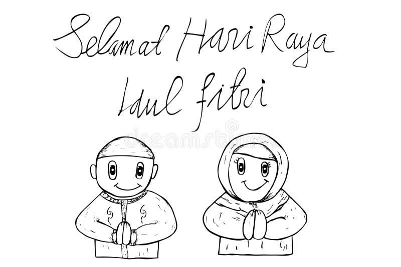 Hälsningkort - Selamat Hari Raya Idul Fitri (Ramadhan Kareem i det Indonesien språket) vektor illustrationer