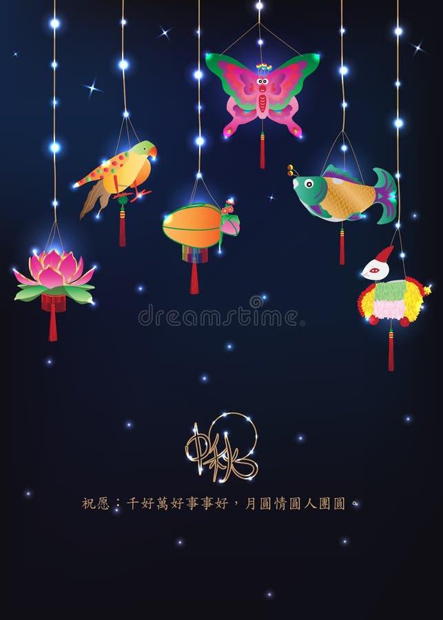 Hängning för lykta för månefestival ljus traditionell vektor illustrationer