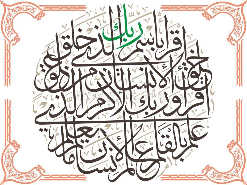 Härlig islamisk kalligrafivers royaltyfri illustrationer