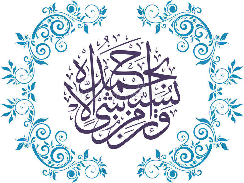 Härlig islamisk kalligrafivers, vektor vektor illustrationer