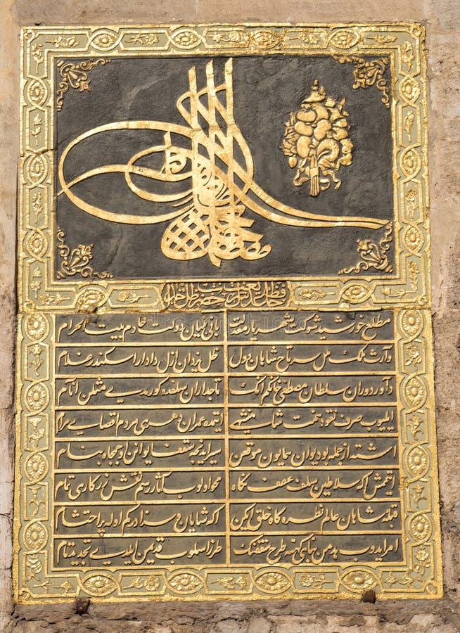 Härliga exempel av ottomankalligrafikonst arkivbild