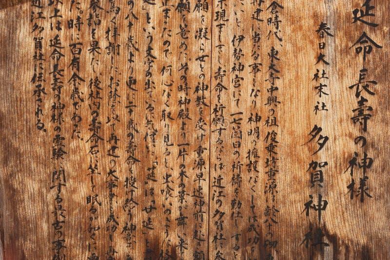 Hölzerner Hintergrund mit japanischen Zeichen lizenzfreies stockfoto