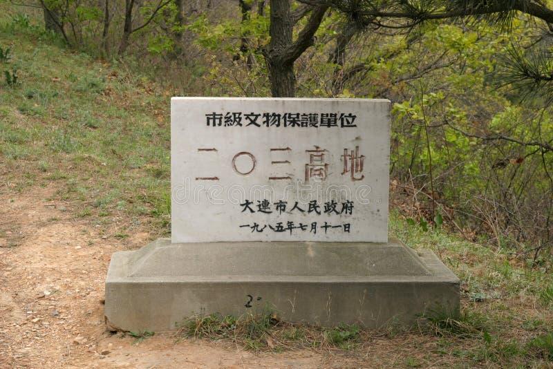 Hügel 203 in Lushun lizenzfreie stockfotos