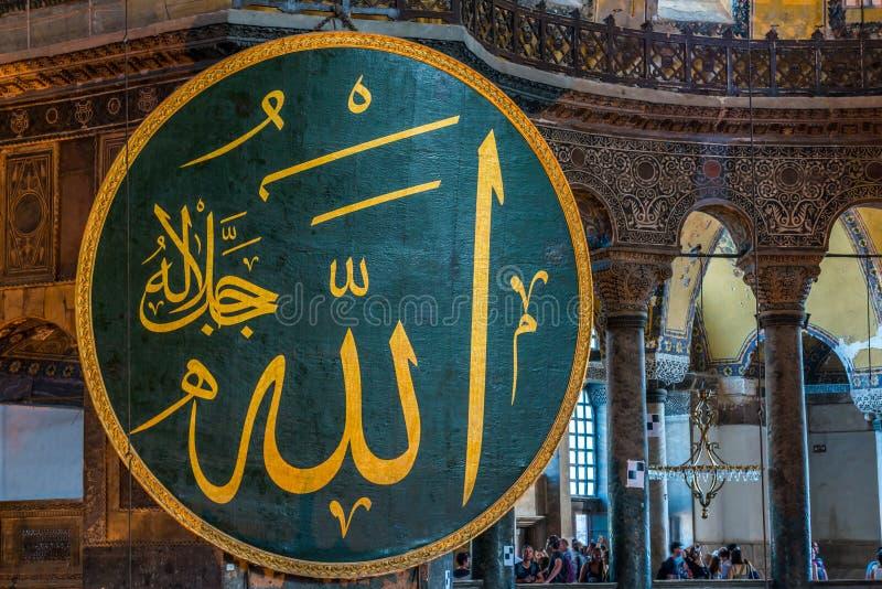 Hagia Sophia lizenzfreie stockbilder