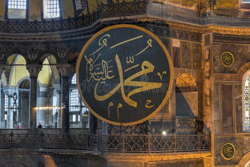 Hagia Sophia Mosque - Istanbul, Turkiet fotografering för bildbyråer