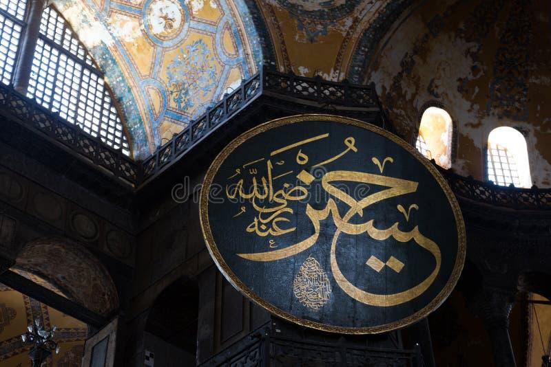 Haha Sophia Istanbul imagen de archivo libre de regalías