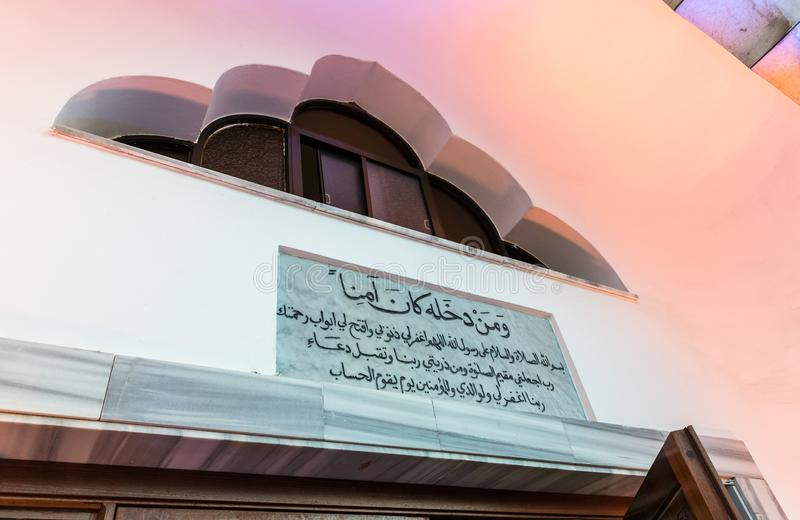 Holy text from the Koran in Arabic above the entrance to the prayer hall in the Ahmadiyya Shaykh Mahmud mosque in Haifa city in Is. Haifa, Israel, July 11, 2019 stock image