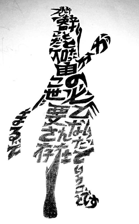 haku 图库摄影