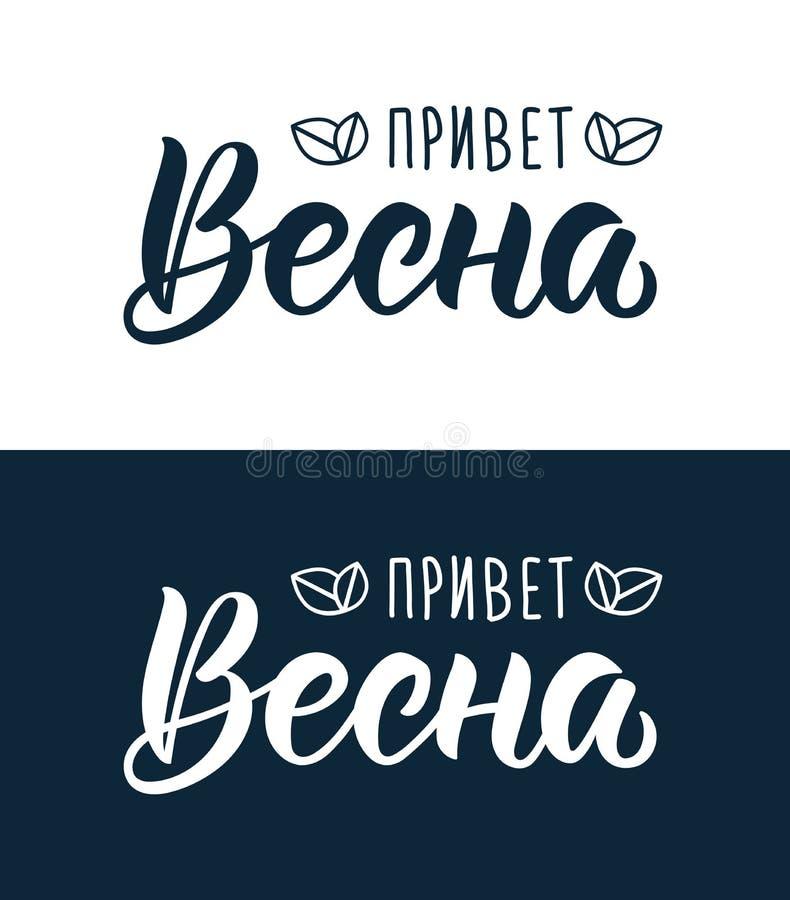 Hallo Beschriftungszitat des Frühlinges russisches modisches Hand Kalligraphischer Satz der russischen Aufschrift in der Schwarzw lizenzfreie abbildung