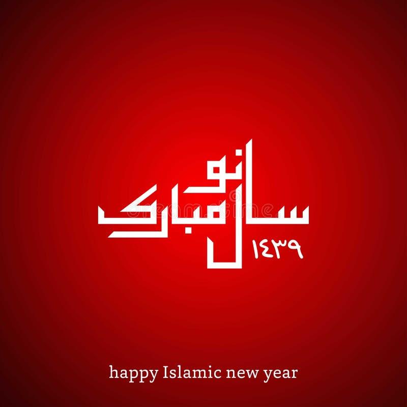 Hand-bokstäver för lyckligt nytt år text 2017 Kalligrafi för nytt år royaltyfri illustrationer
