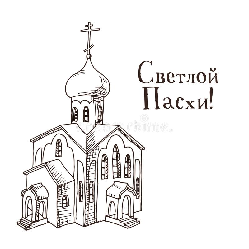 Hand drawn black and white orthodox easter gift card stock vector download hand drawn black and white orthodox easter gift card stock vector illustration of congratulation negle Image collections