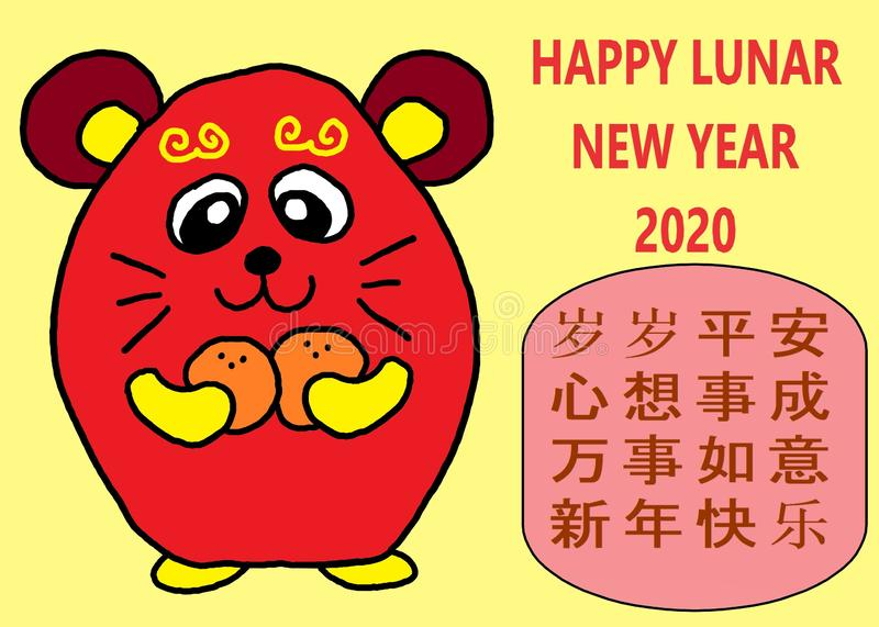The lunar new year electronic greeting card for 2020 - the year of the rat stock photo